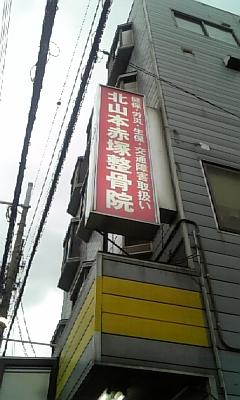 治療〜!!